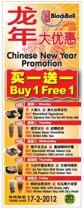 Taiwan BlackBall dessert promo Feb2012